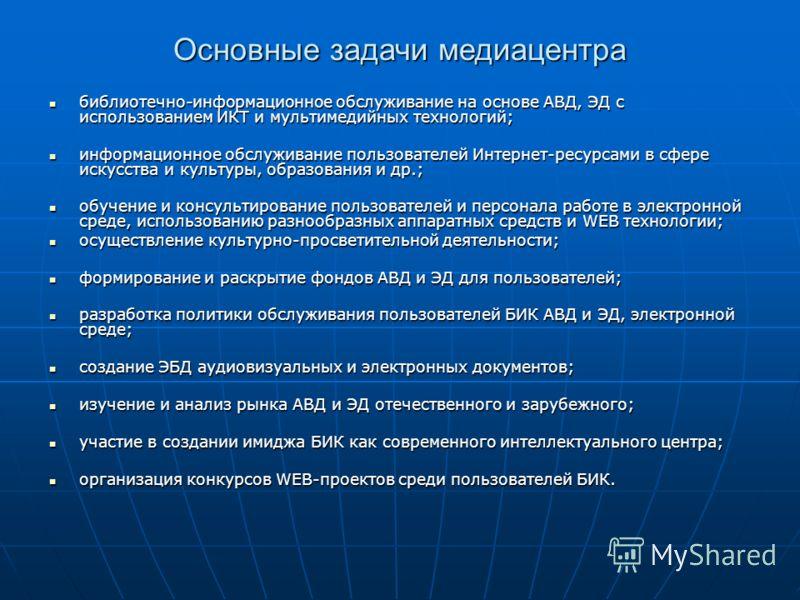 Основные задачи медиацентра библиотечно-информационное обслуживание на основе АВД, ЭД с использованием ИКТ и мультимедийных технологий; библиотечно-информационное обслуживание на основе АВД, ЭД с использованием ИКТ и мультимедийных технологий; информ