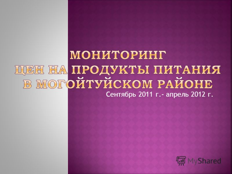 Сентябрь 2011 г.- апрель 2012 г.