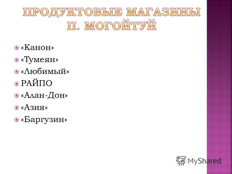 «Канон» «Тумеян» «Любимый» РАЙПО «Алан-Дон» «Азия» «Баргузин»