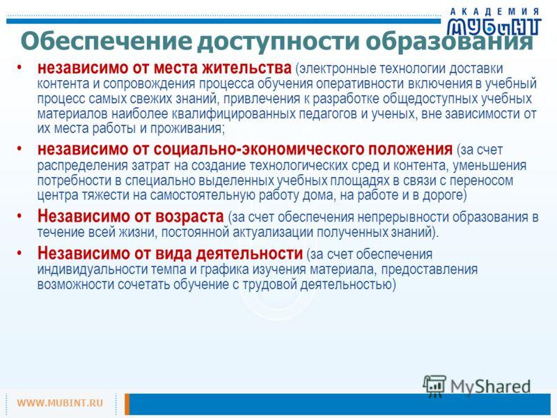 WWW.MUBINT.RU Обеспечение доступности образования независимо от места жительства (электронные технологии доставки контента и сопровождения процесса обучения оперативности включения в учебный процесс самых свежих знаний, привлечения к разработке общед