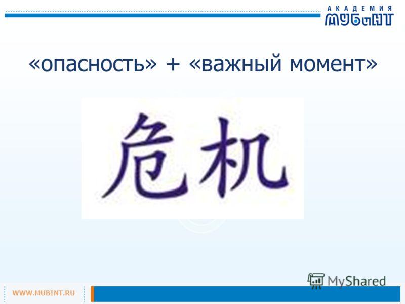 WWW.MUBINT.RU «опасность» + «важный момент»