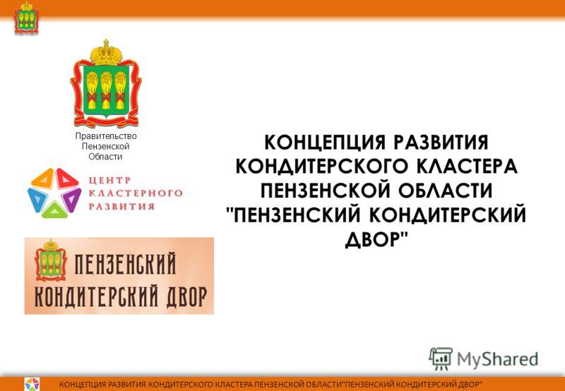 Правительство Пензенской Области КОНЦЕПЦИЯ РАЗВИТИЯ КОНДИТЕРСКОГО КЛАСТЕРА ПЕНЗЕНСКОЙ ОБЛАСТИПЕНЗЕНСКИЙ КОНДИТЕРСКИЙ ДВОР