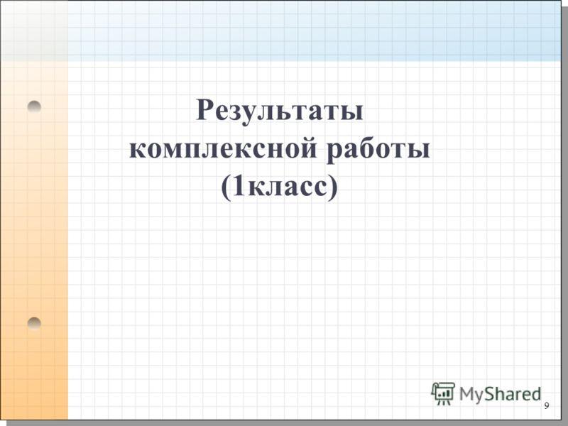 Результаты комплексной работы (1класс) 9