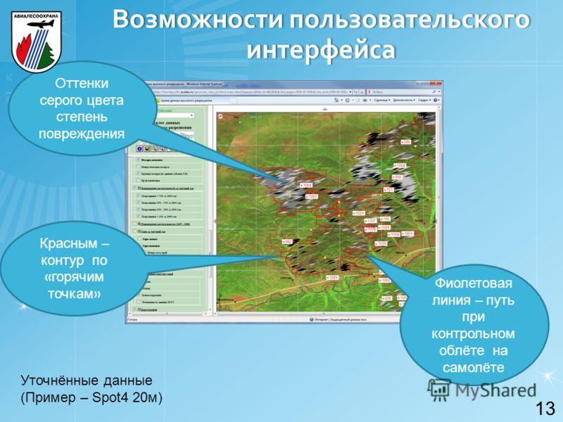 Уточнённые данные (Пример – Spot4 20м) Оттенки серого цвета степень повреждения Красным – контур по « горячим точкам » Фиолетовая линия – путь при контрольном облёте на самолёте 13 Возможности пользовательского интерфейса