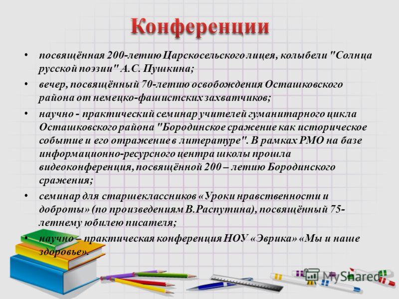 посвящённая 200-летию Царскосельского лицея, колыбели