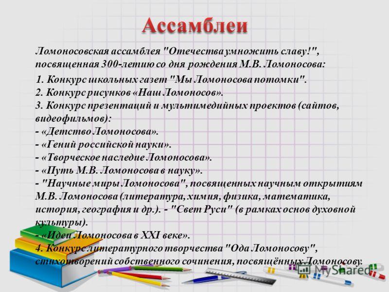 Ломоносовская ассамблея