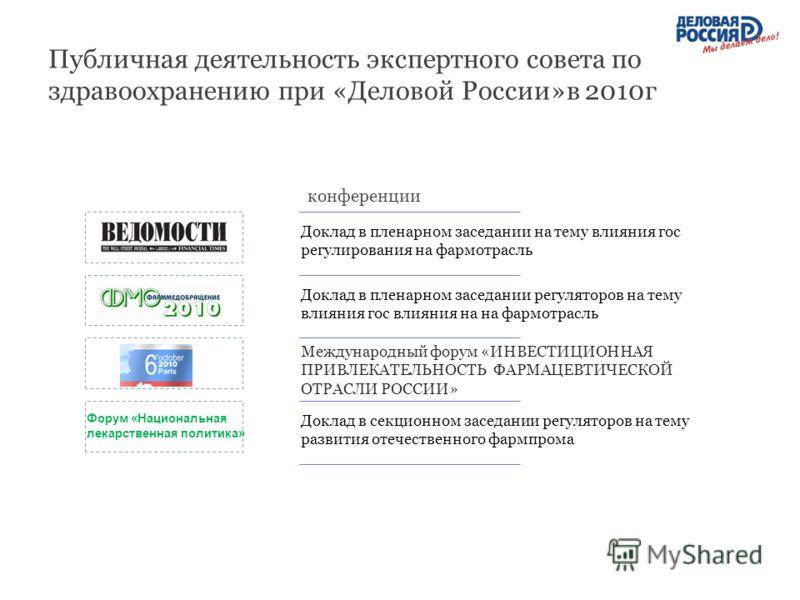 Публичная деятельность экспертного совета по здравоохранению при «Деловой России»в 2010г конференции Доклад в пленарном заседании на тему влияния гос регулирования на фармотрасль Доклад в пленарном заседании регуляторов на тему влияния гос влияния на