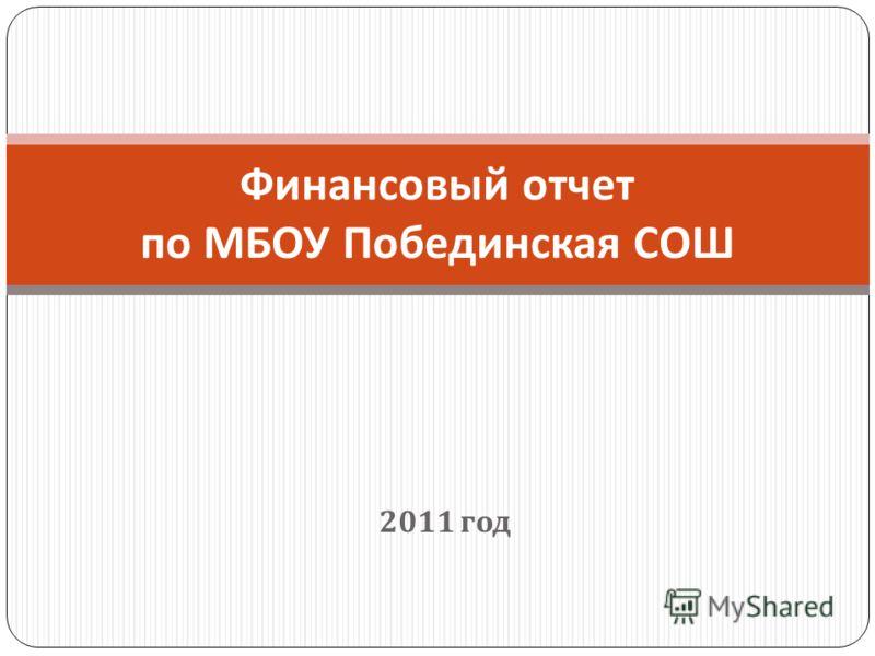 2011 год Финансовый отчет по МБОУ Побединская СОШ
