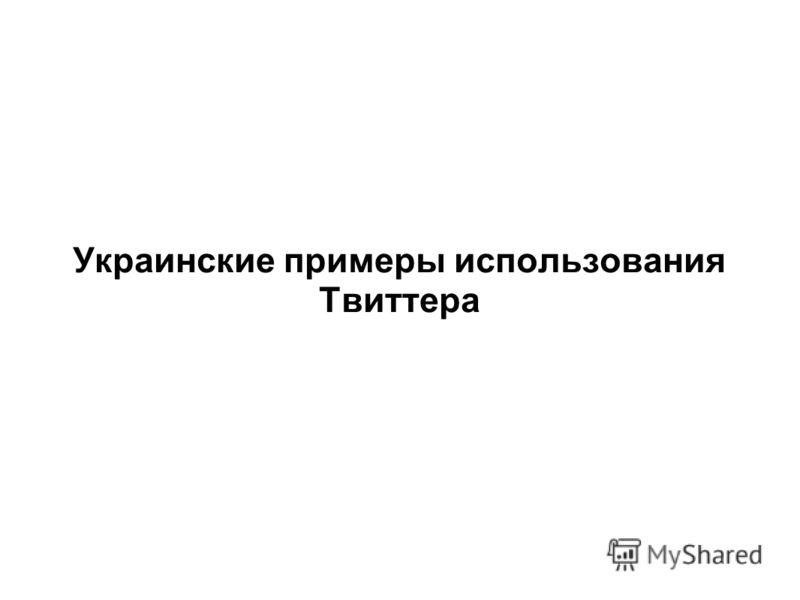 Украинские примеры использования Твиттера