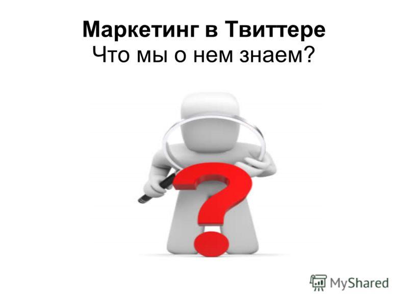 Маркетинг в Твиттере Что мы о нем знаем?