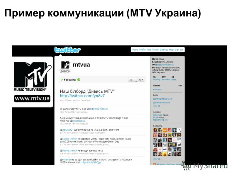 Пример коммуникации (MTV Украина)
