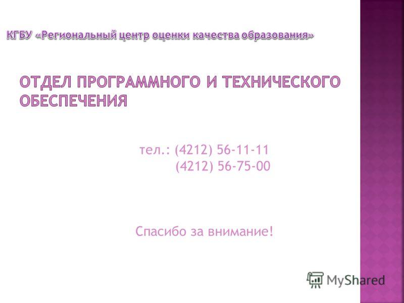 тел.: (4212) 56-11-11 (4212) 56-75-00 Спасибо за внимание!