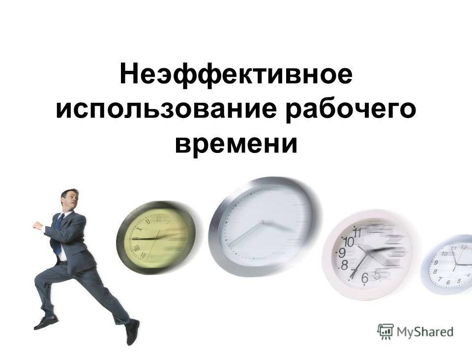 Неэффективное использование рабочего времени