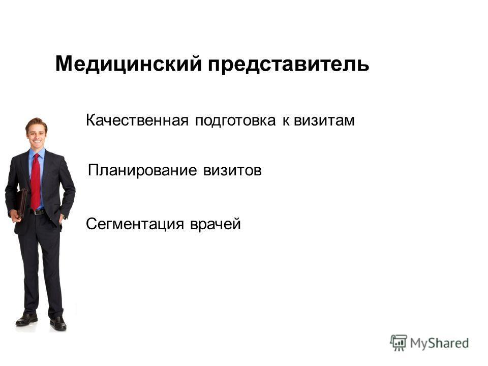 Качественная подготовка к визитам Медицинский представитель Планирование визитов Сегментация врачей