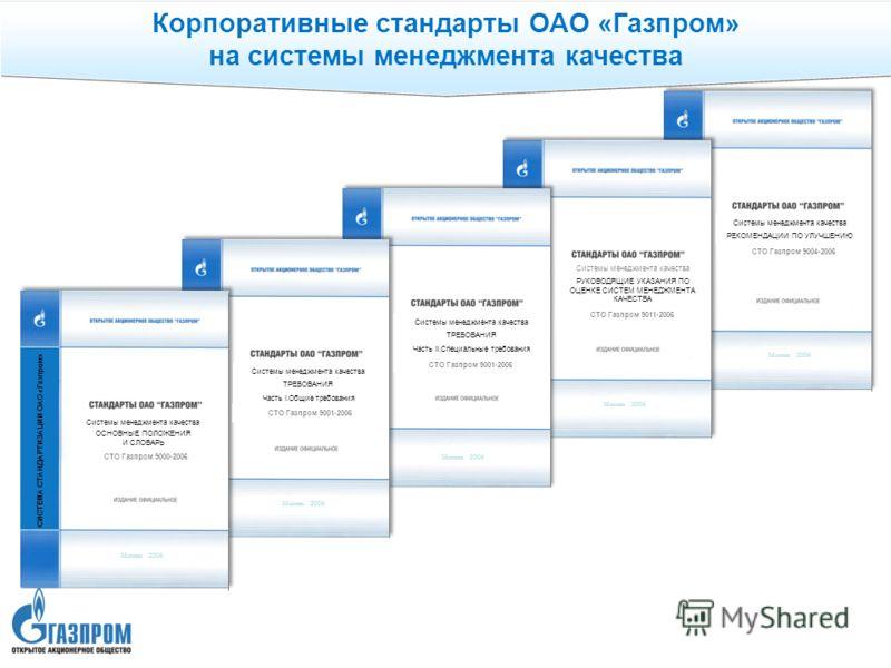 Корпоративные стандарты ОАО «Газпром» на системы менеджмента качества СТО Газпром 9000-2006 Системы менеджмента качества ОСНОВНЫЕ ПОЛОЖЕНИЯ И СЛОВАРЬ СТО Газпром 9001-2006 Системы менеджмента качества ТРЕБОВАНИЯ Часть I.Общие требования СТО Газпром 9