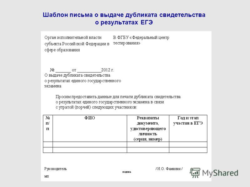 Шаблон письма о выдаче дубликата свидетельства о результатах ЕГЭ