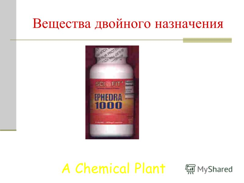 Вещества двойного назначения A Chemical Plant