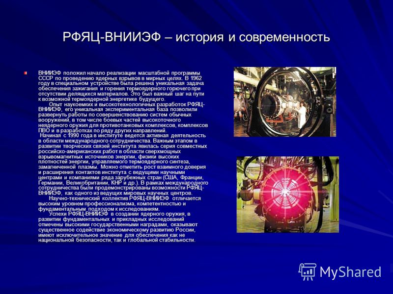 РФЯЦ-ВНИИЭФ – история и современность ВНИИЭФ положил начало реализации масштабной программы СССР по проведению ядерных взрывов в мирных целях. В 1962 году в специальном устройстве была решена уникальная задача обеспечения зажигания и горения термояде