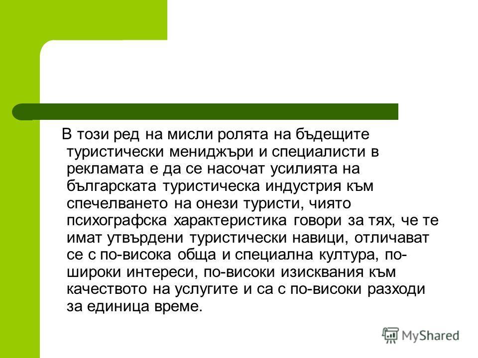 В този ред на мисли ролята на бъдещите туристически мениджъри и специалисти в рекламата е да се насочат усилията на българската туристическа индустрия към спечелването на онези туристи, чиято психографска характеристика говори за тях, че те имат утвъ