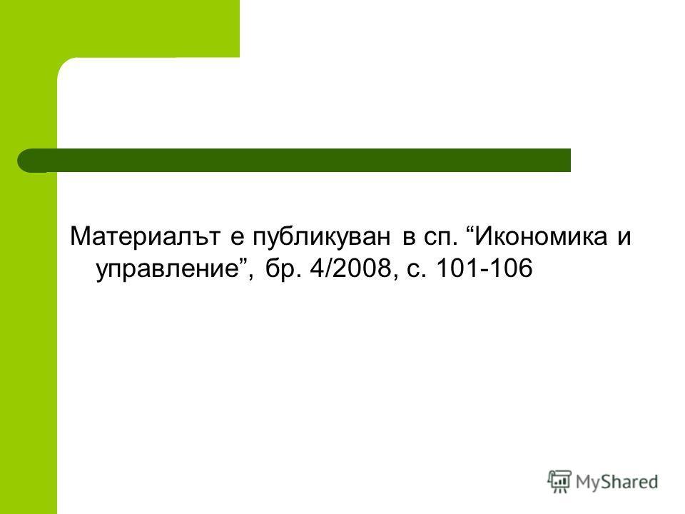 Материалът е публикуван в сп. Икономика и управление, бр. 4/2008, с. 101-106