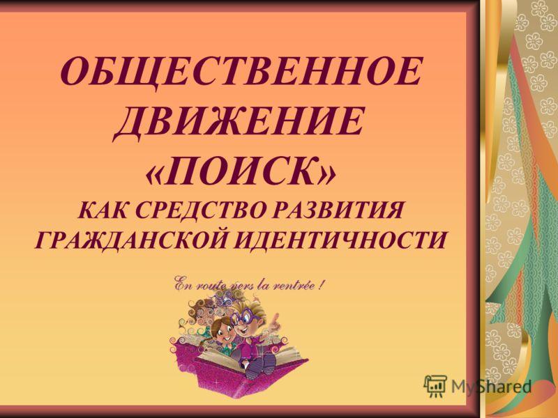 ОБЩЕСТВЕННОЕ ДВИЖЕНИЕ «ПОИСК» КАК СРЕДСТВО РАЗВИТИЯ ГРАЖДАНСКОЙ ИДЕНТИЧНОСТИ