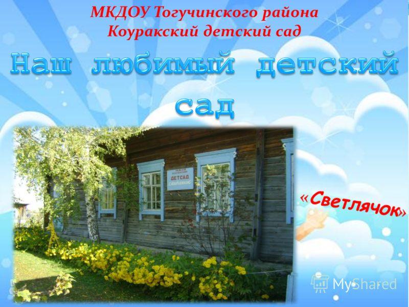МКДОУ Тогучинского района Коуракский детский сад