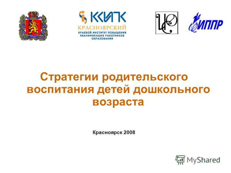 Стратегии родительского воспитания детей дошкольного возраста Красноярск 2008