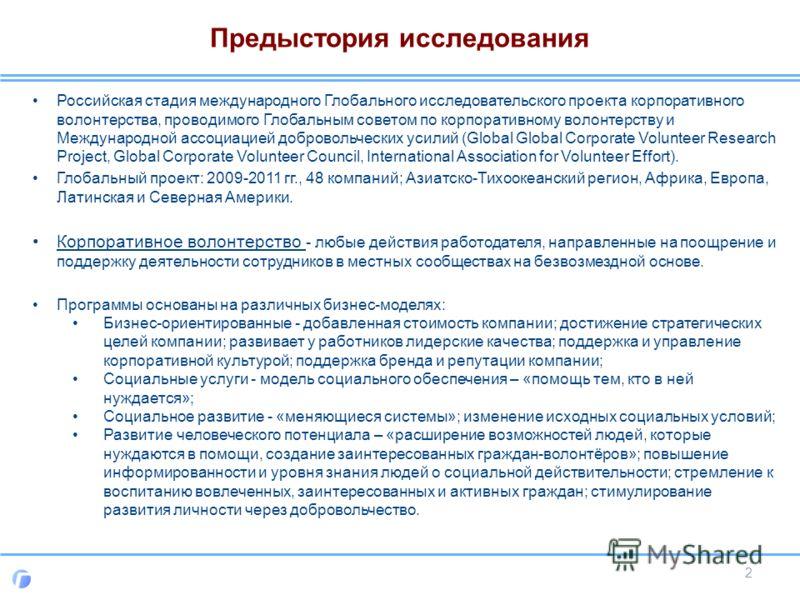 Предыстория исследования Российская стадия международного Глобального исследовательского проекта корпоративного волонтерства, проводимого Глобальным советом по корпоративному волонтерству и Международной ассоциацией добровольческих усилий (Global Glo
