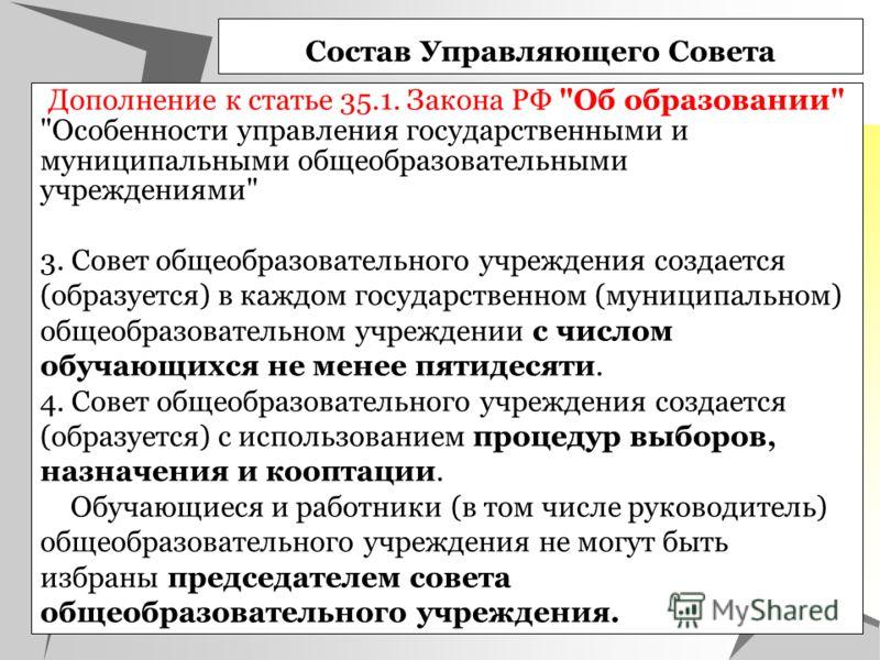 Состав Управляющего Совета Дополнение к статье 35.1. Закона РФ