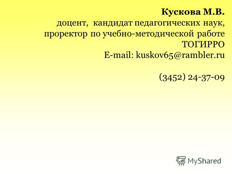 Кускова М.В. доцент, кандидат педагогических наук, проректор по учебно-методической работе ТОГИРРО E-mail: kuskov65@rambler.ru (3452) 24-37-09