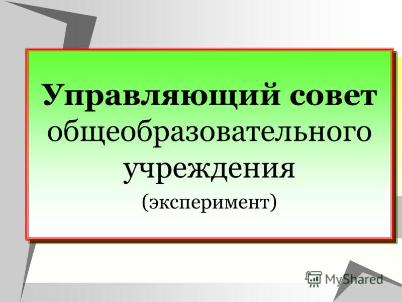 Управляющий совет общеобразовательного учреждения (эксперимент) Управляющий совет общеобразовательного учреждения (эксперимент)