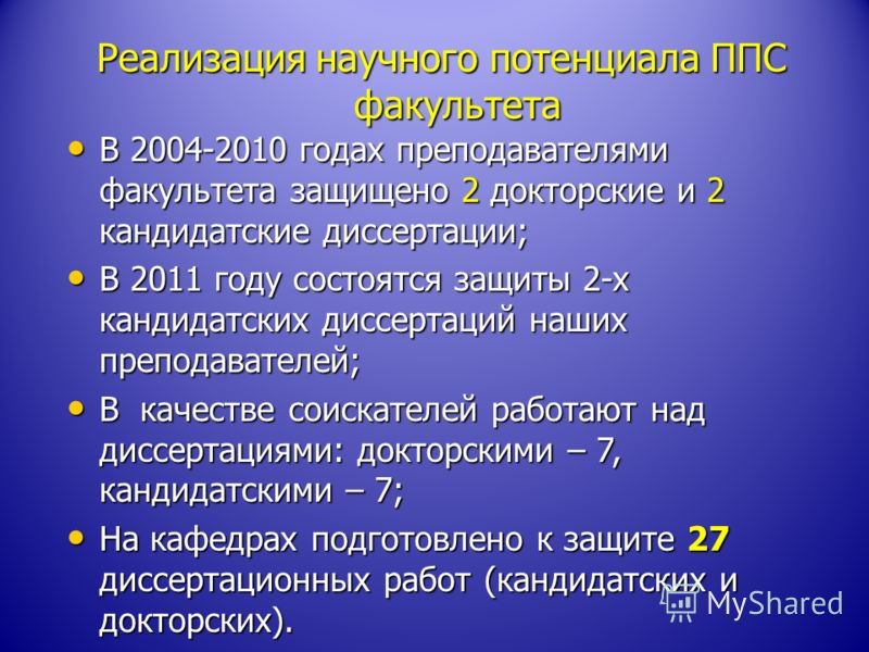 Реализация научного потенциала ППС факультета В 2004-2010 годах преподавателями факультета защищено 2 докторские и 2 кандидатские диссертации; В 2004-2010 годах преподавателями факультета защищено 2 докторские и 2 кандидатские диссертации; В 2011 год