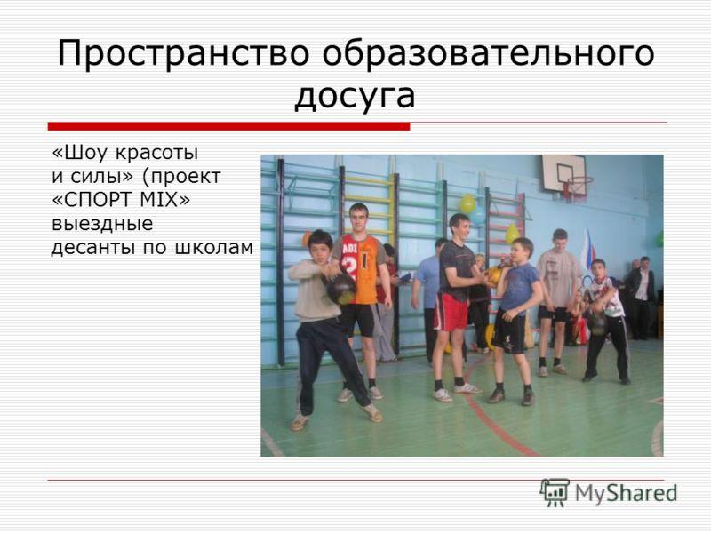 Пространство образовательного досуга «Шоу красоты и силы» (проект «СПОРТ MIХ» выездные десанты по школам