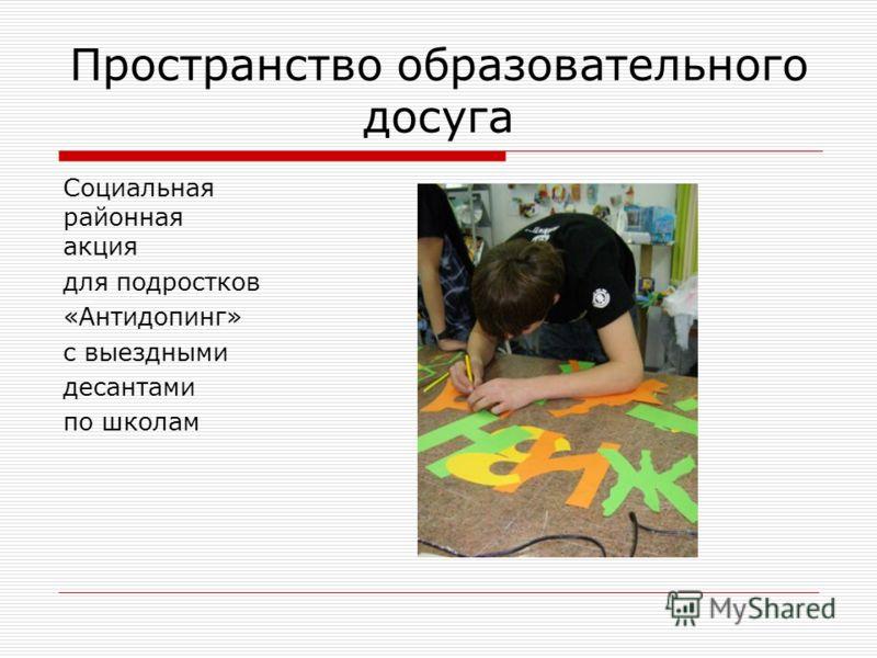 Пространство образовательного досуга Социальная районная акция для подростков «Антидопинг» с выездными десантами по школам