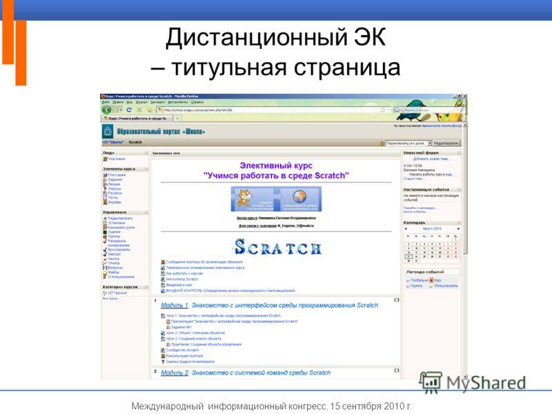 Международный информационный конгресс, 15 сентября 2010 г. Дистанционный ЭК – титульная страница