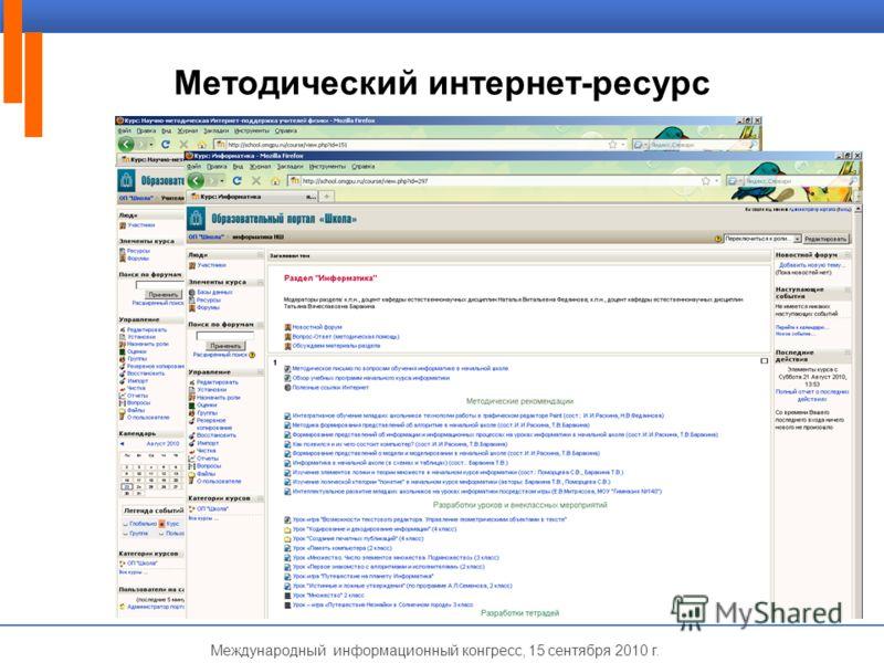 Международный информационный конгресс, 15 сентября 2010 г. Методический интернет-ресурс