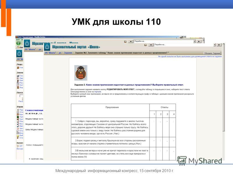 УМК для школы 110