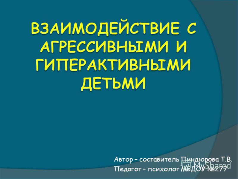 Автор – составитель Пиндюрова Т.В. Педагог – психолог МБДОУ 277