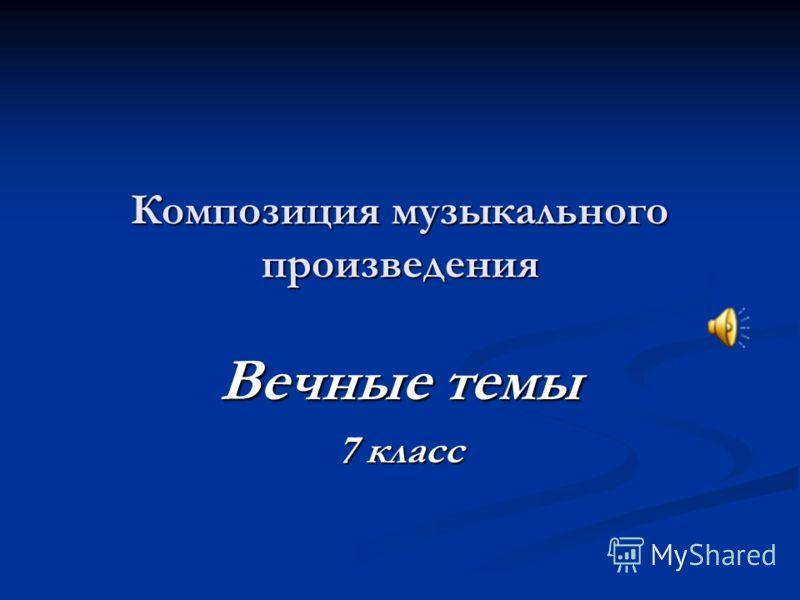 Композиция музыкального произведения Вечные темы 7 класс