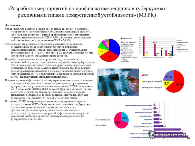 «Разработка модели (программы) антистарения в обеспечении активного долголетия лиц пожилого возраста Казахстана» (МЗ РК) Актуальность. В Казахстане по состоянию на 1 января 2010 года численность лиц в возрасте 65 лет и старше составила 7,14% от общей
