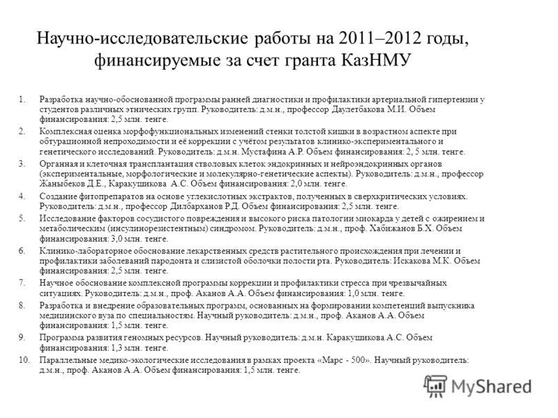 «Программа развития геномных ресурсов» Актуальность. Программы развития геномных ресурсов создана в рамках исполнения Закона Республики Казахстан от 16 июня 2004 года 565-II «О репродуктивных правах граждан и гарантиях их осуществления в Республике К