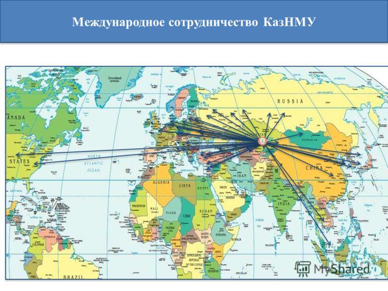Сотрудничество КазНМУ по Казахстану