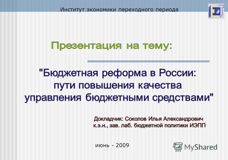 Институт экономики переходного периода июнь - 2009