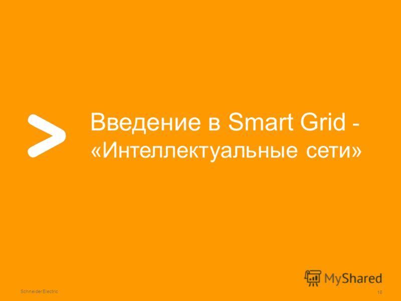 Schneider Electric 18 Введение в Smart Grid - «Интеллектуальные сети»