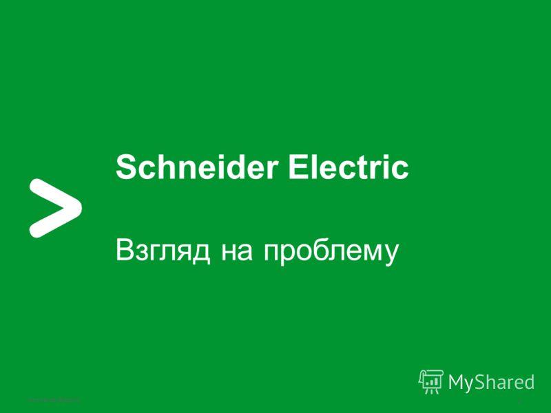 Schneider Electric 2 Schneider Electric Взгляд на проблему
