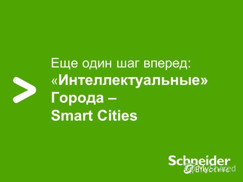 Еще один шаг вперед: « Интеллектуальные» Города – Smart Cities