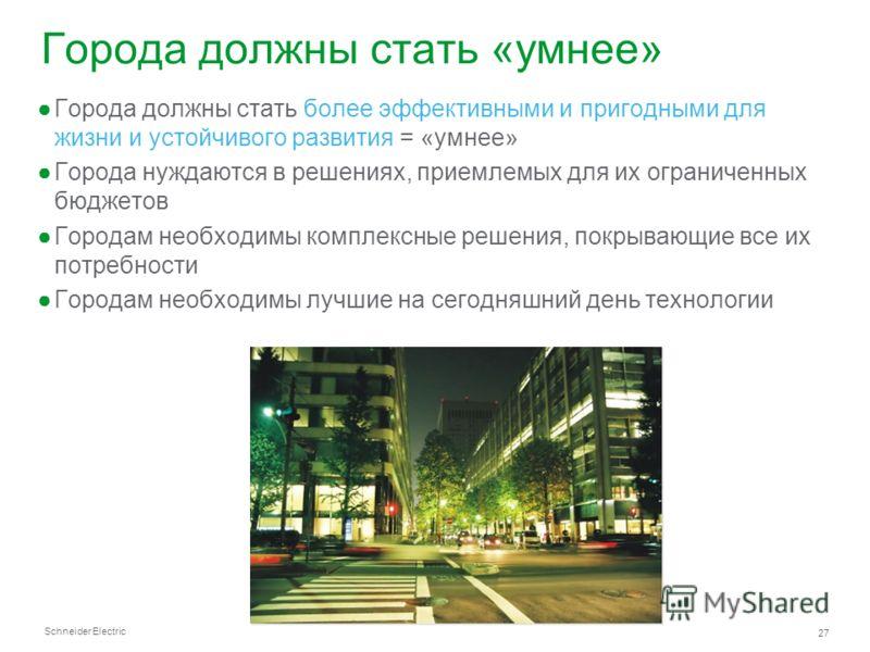 Schneider Electric 27 Города должны стать «умнее» Города должны стать более эффективными и пригодными для жизни и устойчивого развития = «умнее» Города нуждаются в решениях, приемлемых для их ограниченных бюджетов Городам необходимы комплексные решен