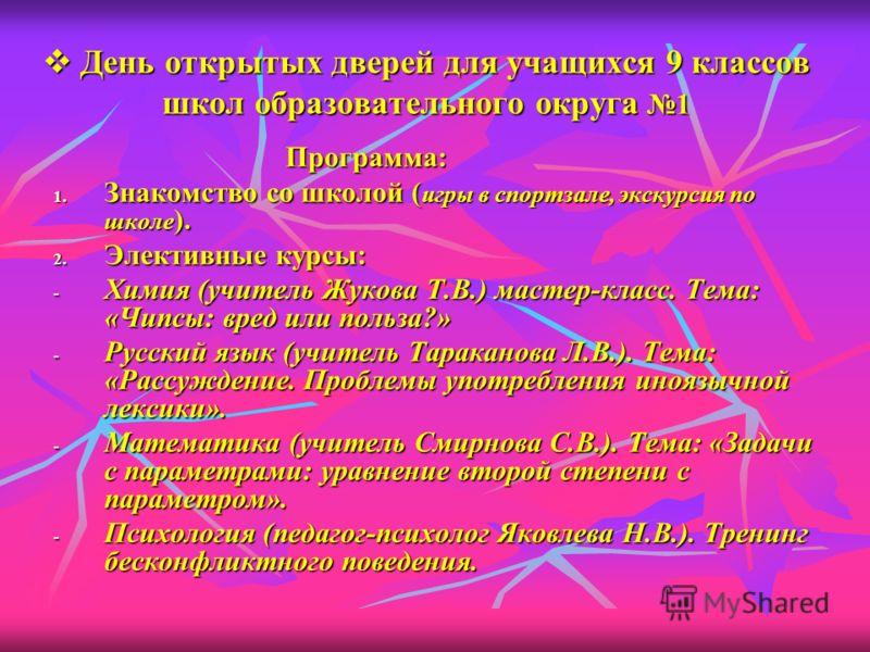 Вечер отдыха, организованный Берновской СОШ Вечер отдыха, организованный Берновской СОШ