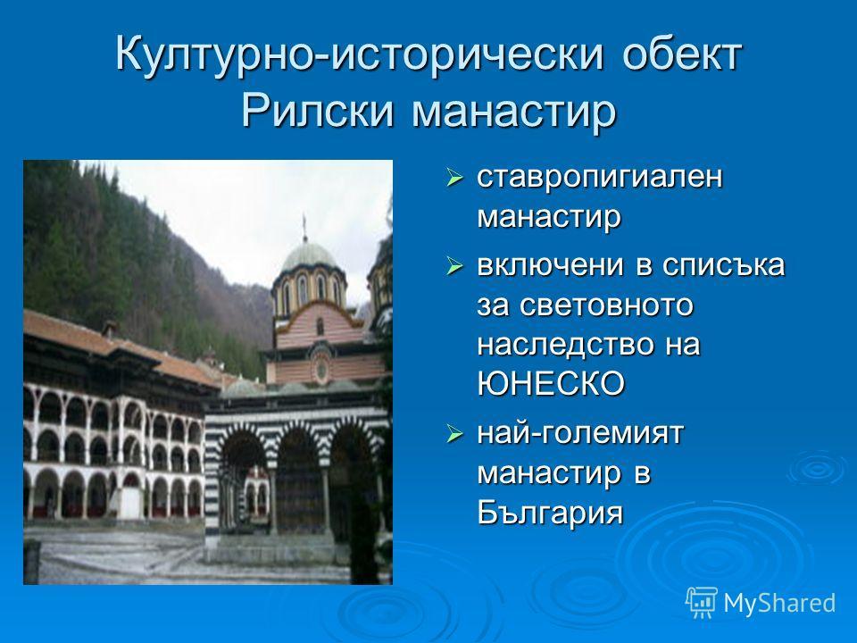 Културно-исторически обект Рилски манастир ставропигиален манастир ставропигиален манастир включени в списъка за световното наследство на ЮНЕСКО включени в списъка за световното наследство на ЮНЕСКО най-големият манастир в България най-големият манас