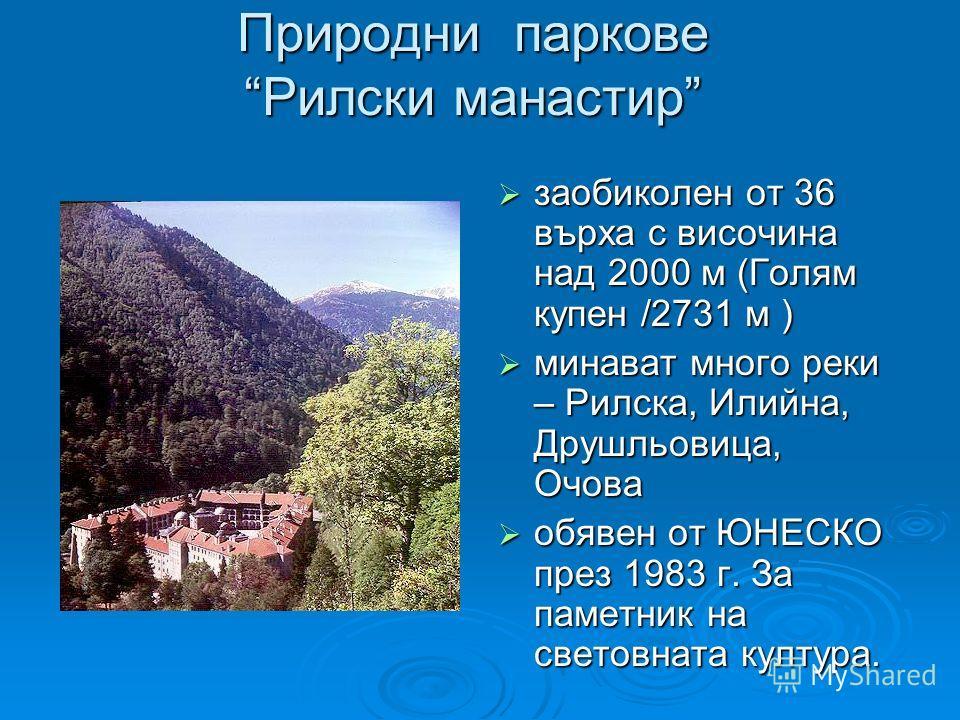 Природни паркове Рилски манастир заобиколен от 36 върха с височина над 2000 м (Голям купен /2731 м ) заобиколен от 36 върха с височина над 2000 м (Голям купен /2731 м ) минават много реки – Рилска, Илийна, Друшльовица, Очова минават много реки – Рилс
